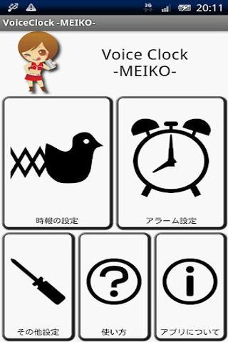 VoiceClock -MEIKO-截图0