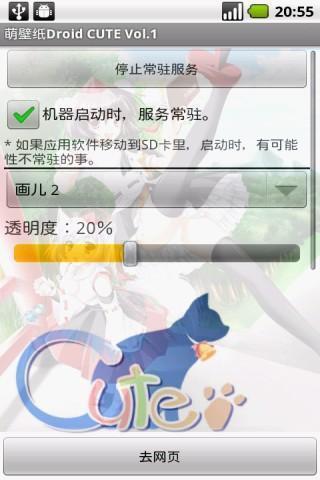 萌壁纸Droid CUTE Vol.1 东方Project 2012.09.30手机版免费下载图片