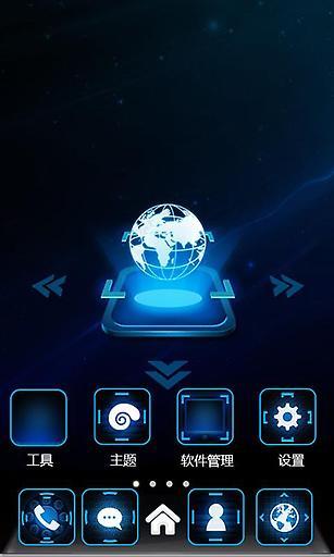 E主题:科技与未来截图1