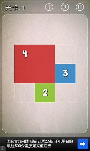 数字解谜截图1