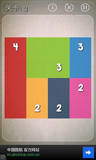 数字解谜截图3