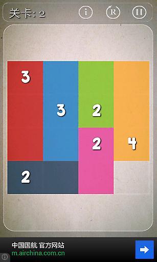 数字解谜截图4