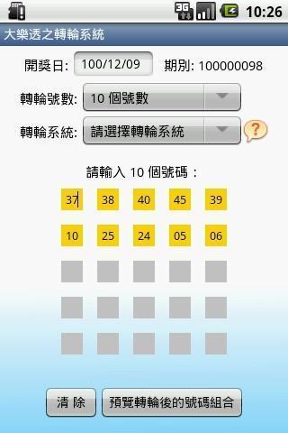 台湾疯乐透 - 试用版
