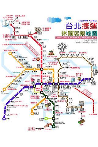 台北捷运玩乐地图截图0