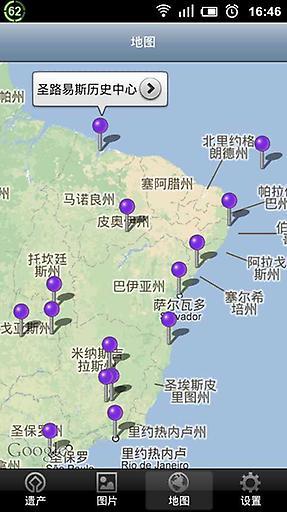 【免費工具App】世界遗产在巴西-APP點子