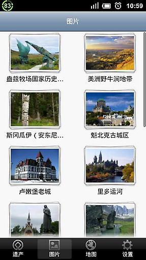 【免費工具App】世界遗产在加拿大-APP點子