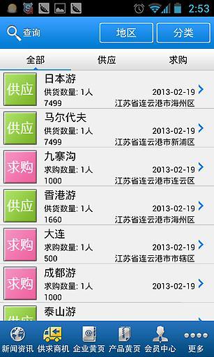 连云港旅游截图1