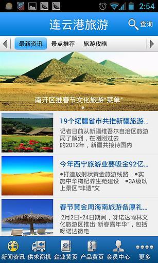 连云港旅游截图2