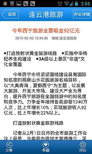 连云港旅游截图3