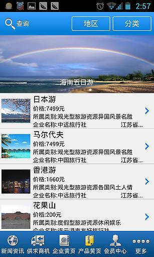 连云港旅游截图4