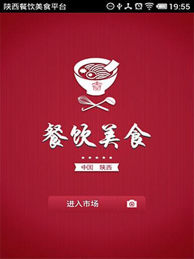 陕西餐饮美食平台