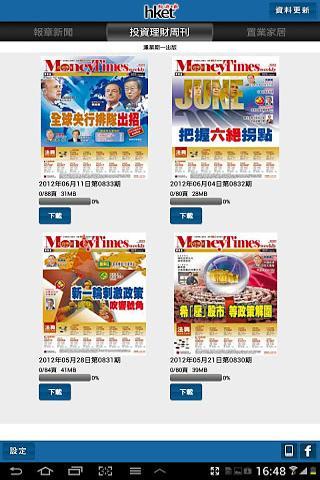 香港經濟日報 - 電子報