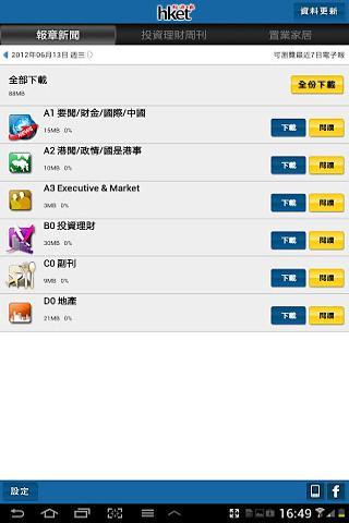 香港经济日报 - 电子报截图1