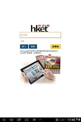 香港经济日报 - 电子报截图2