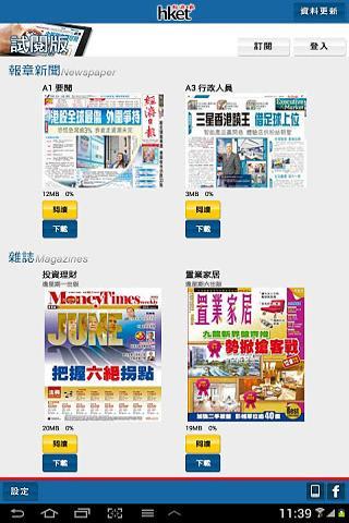 香港经济日报 - 电子报截图3