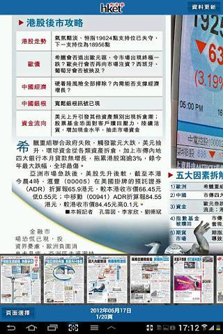 香港经济日报 - 电子报截图4