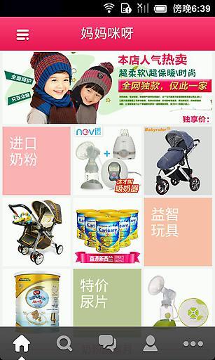 妈妈咪呀-母婴用品精选 生活 App-愛順發玩APP