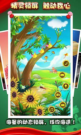 精灵锁屏-春天来了|玩工具App免費|玩APPs