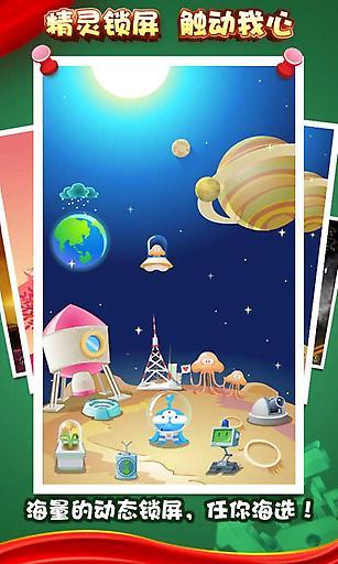 【免費工具App】精灵锁屏-浩瀚太空版-APP點子