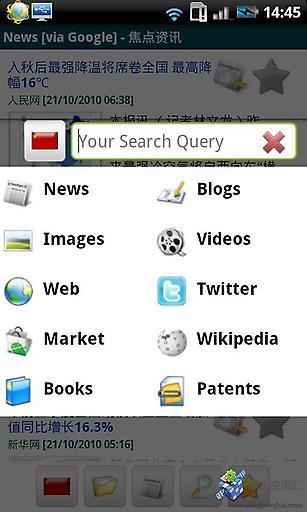 玩免費新聞APP|下載一站式搜索和阅读 app不用錢|硬是要APP