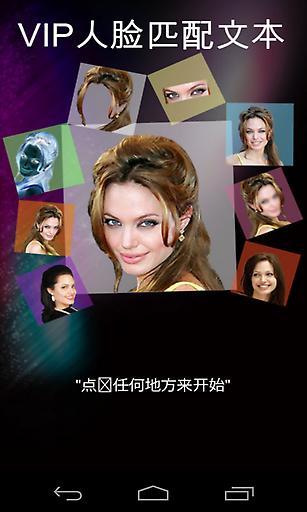 VIP人脸匹配中文版本 益智 App-癮科技App