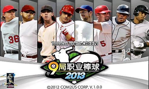 9局职业棒球2013