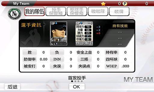 9局职业棒球2013截图1