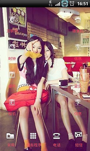 YOO主题-Good friends闺蜜至上截图2