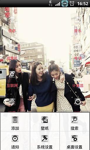 YOO主题-Good friends闺蜜至上截图3