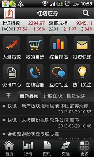 红塔证券手机炒股票软件
