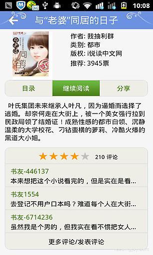 """与""""老婆""""同居的日子 書籍 App-愛順發玩APP"""