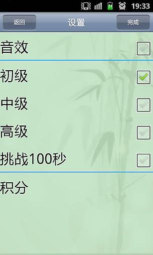 成语接龙小游戏 生活 App-愛順發玩APP