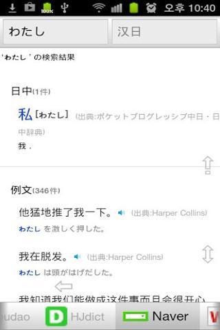 All日语词典, Japanese ⇔ Chinese截图1