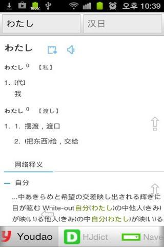 All日语词典, Japanese ⇔ Chinese截图3