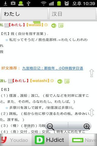All日语词典, Japanese ⇔ Chinese截图4