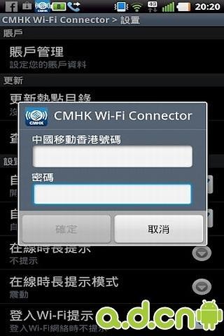 中国移动香港 - Wi-Fi Connector截图4