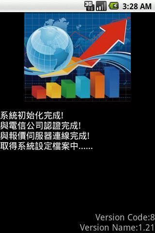 中华至尊股票机