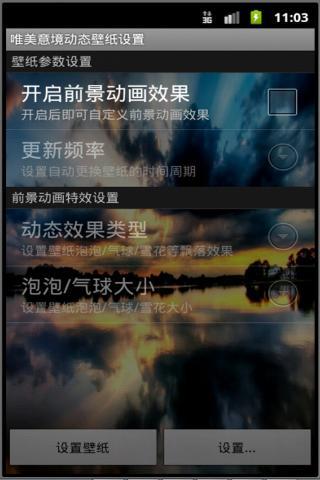 唯美意境动态壁纸5下载 唯美意境动态壁纸5安卓版下载 唯美意境动态