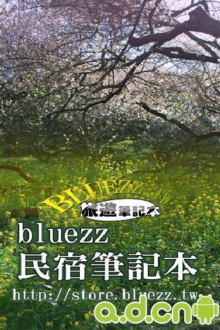 bluezz民宿笔记本截图3
