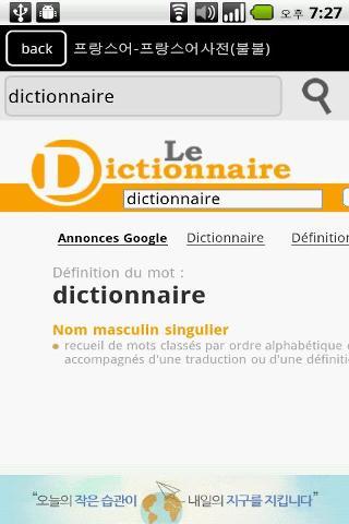 法語韓語詞典