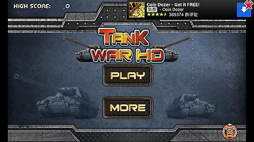 坦克大战 高清版