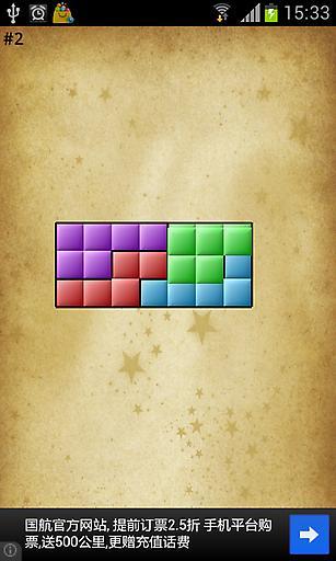 拼图游戏:进化截图1