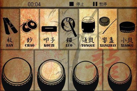 中国乐器截图0
