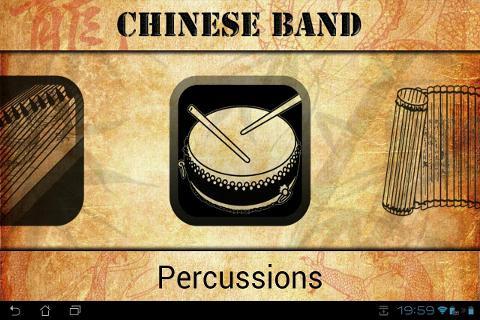 中国乐器截图3