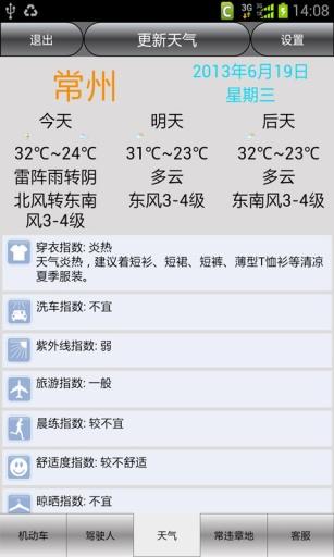 常州车辆违章查询 生活 App-愛順發玩APP