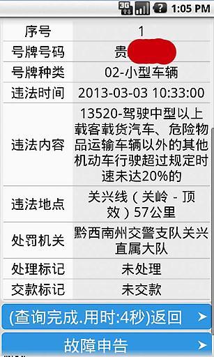 贵州车辆违章查询 生活 App-愛順發玩APP