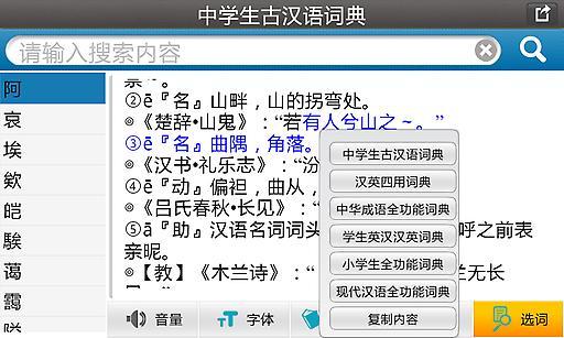 英汉大词典截图2