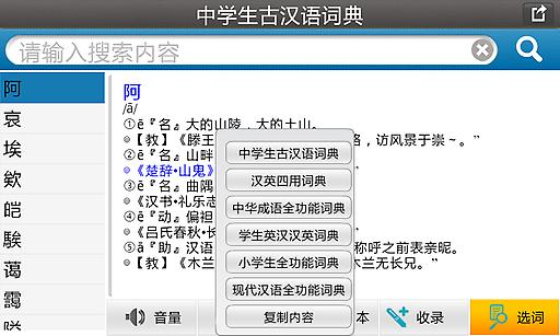 英汉大词典截图3