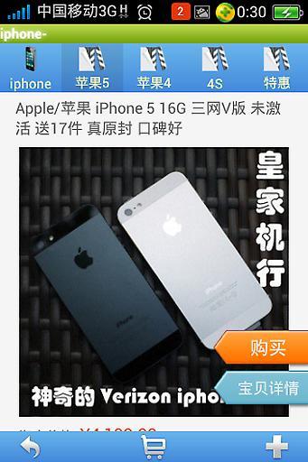 免費下載購物APP|苹果专卖 app開箱文|APP開箱王
