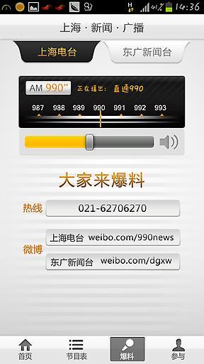 上海新闻广播截图1